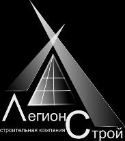 ООО «Легион Строй»