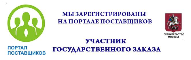 Портал поставщиков копия